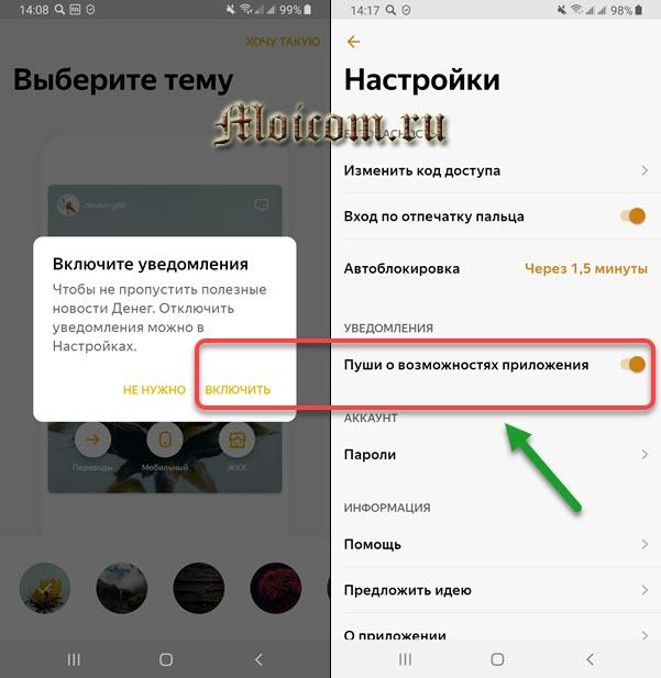 """Акция от Яндекс.Деньги """"Манилэндия"""" как принять участие и сколько можно заработать - включаем пуш уведомления в мобильном приложении"""