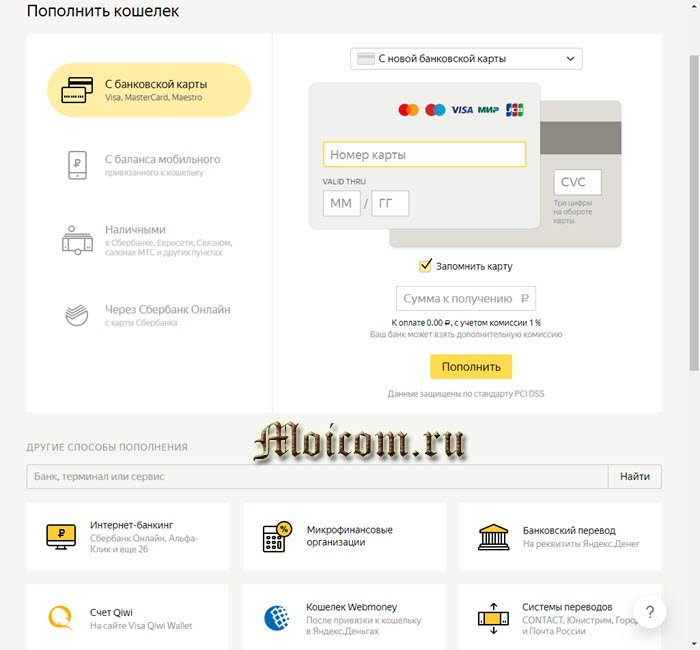 """Акция от Яндекс.Деньги """"Манилэндия"""" как принять участие и сколько можно заработать - второе задание, пополняем кошелек"""