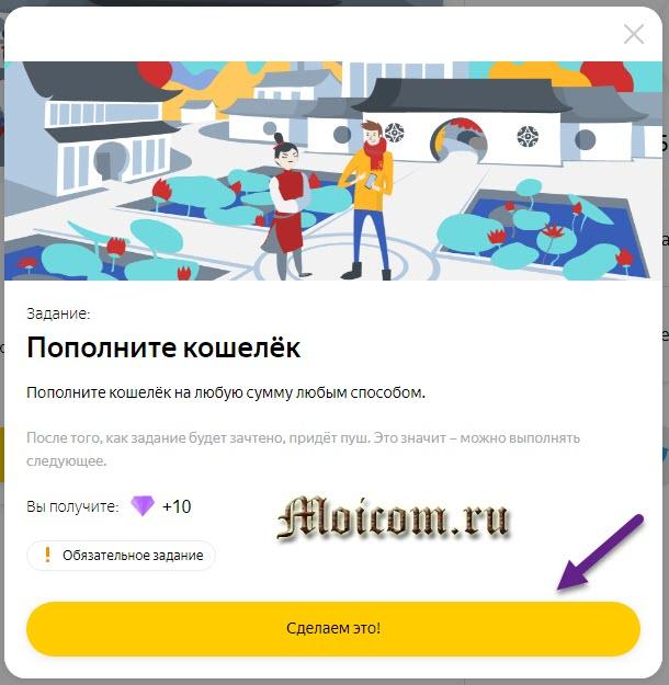 """Акция от Яндекс.Деньги """"Манилэндия"""" как принять участие и сколько можно заработать - второе задание"""