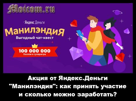 """Акция от Яндекс.Деньги """"Манилэндия"""" как принять участие и сколько можно заработать"""