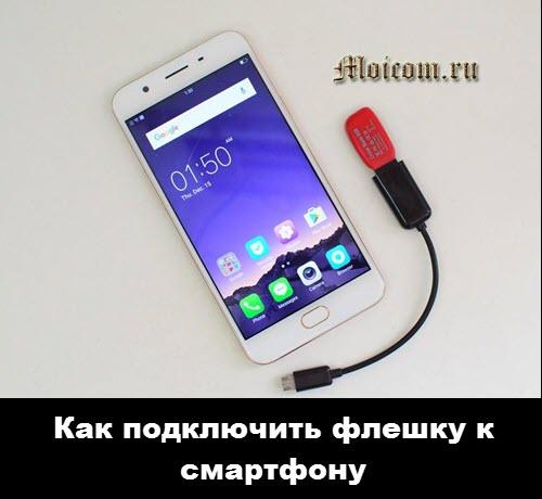 Как подключить флешку к смартфону