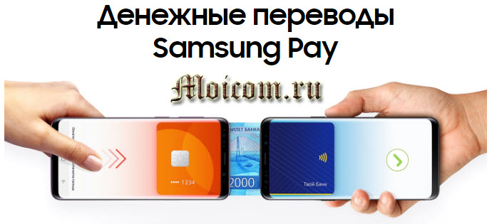 Как пользоваться Samsung Pay - денежные переводы