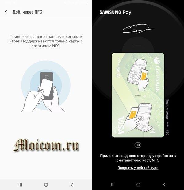Как пользоваться Samsung Pay - добавление карты с логотипом NFC