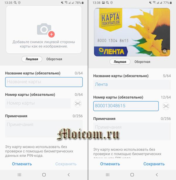 Как пользоваться Samsung Pay - добавление снимка лицевой стороны карты