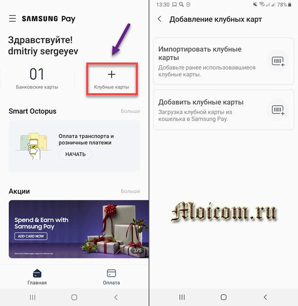 Как пользоваться Samsung Pay - добавляем клубную карту