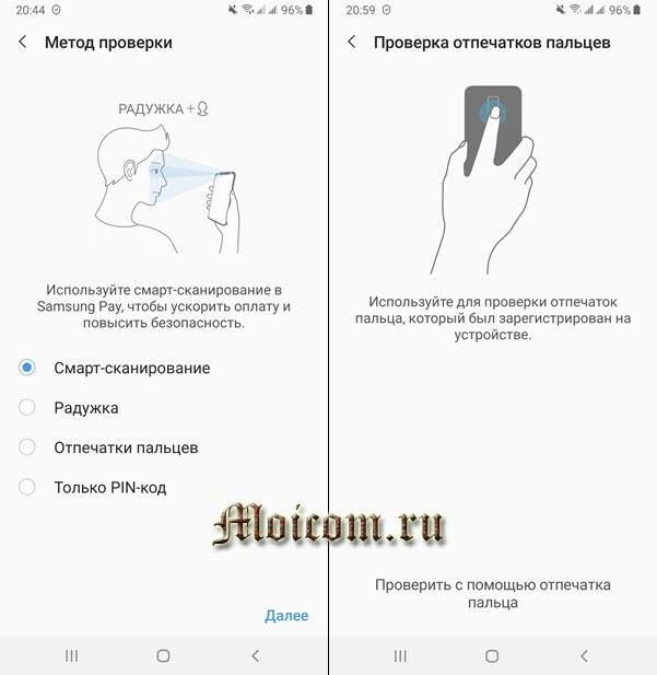 Как пользоваться Samsung Pay - метод проверки