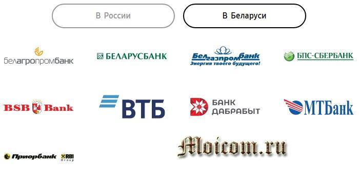 Как пользоваться Samsung Pay - подключенные банки Белоруссии