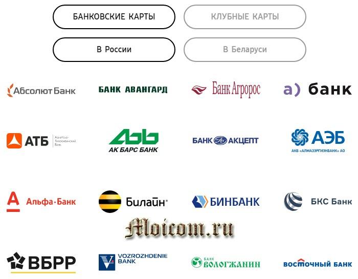 Как пользоваться Samsung Pay - подключенные банки России