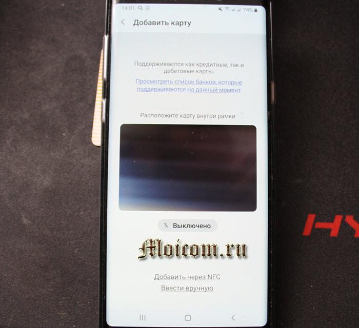 Как пользоваться Samsung Pay - расположите карту внутри рамки