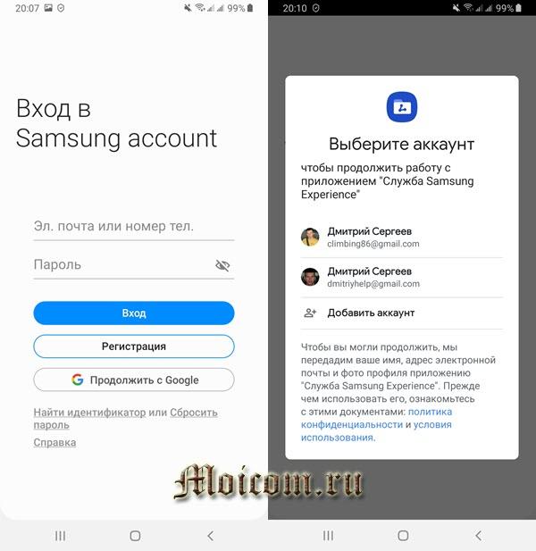 Как пользоваться Samsung Pay - samsung account