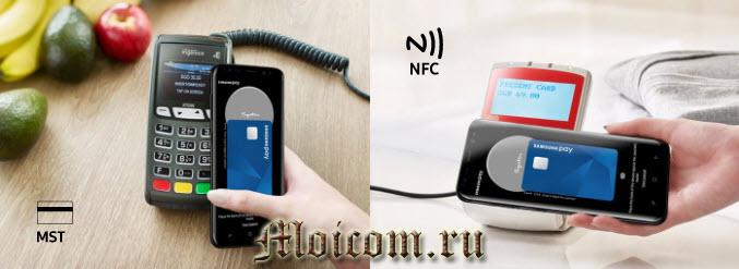 Как пользоваться Samsung Pay - системы mst и nfc