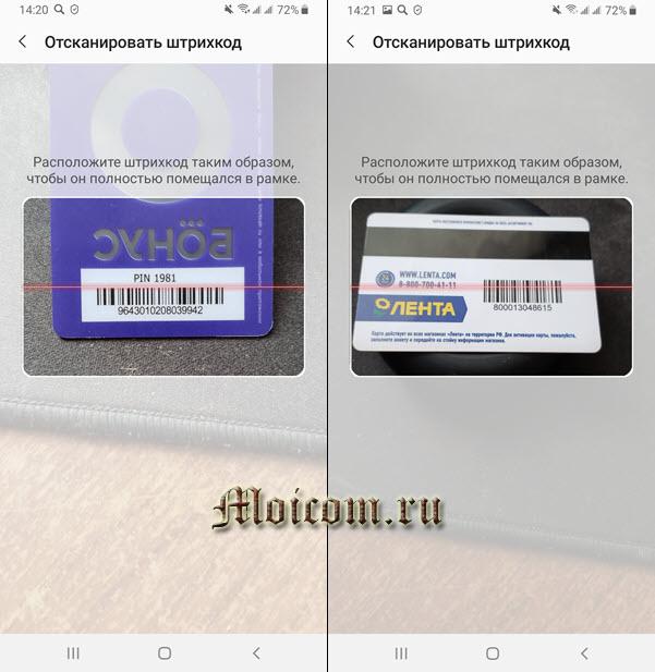 Как пользоваться Samsung Pay - сканируем штрихкод
