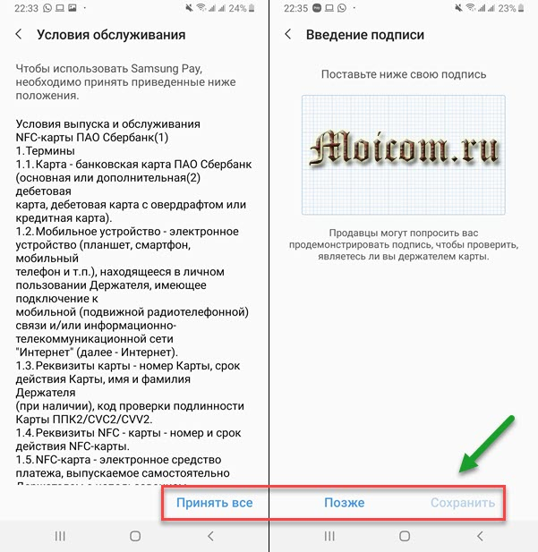 Как пользоваться Samsung Pay - условия и введение подписи