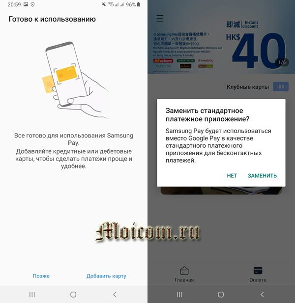 Как пользоваться Samsung Pay - заменить Google Pay