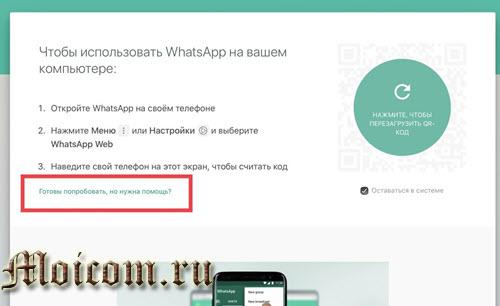 Kak-pravilna-ustanovit-WhatsApp-na-Androjd-profil