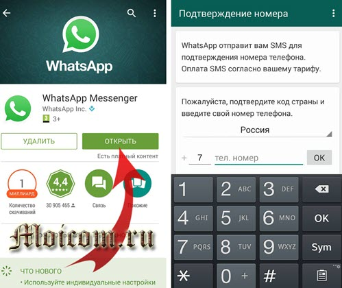 Kak-pravilna-ustanovit-WhatsApp-na-Androjd-strana