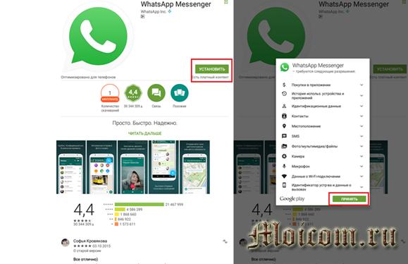 Kak-pravilna-ustanovit-WhatsApp-na-Androjd-ustanovka