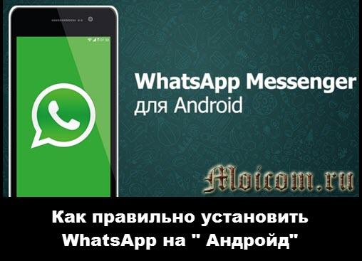 Kak-pravilno-ustanovit-WhatsApp-na-Androjd-