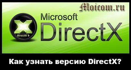 как узнать версию DirectX