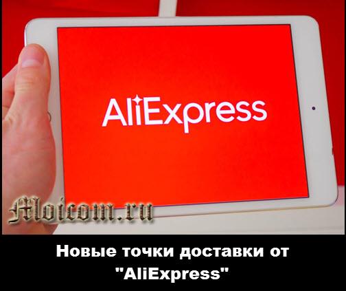 Новые точки доставки от «AliExpress».