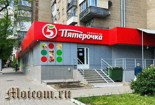 Novye-tochki-dostavki-ot-AliExpress-pyaterochka-jpg-1