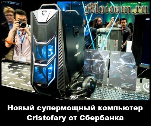 Новый супер мощный компьютер Christofary от Сбербанка