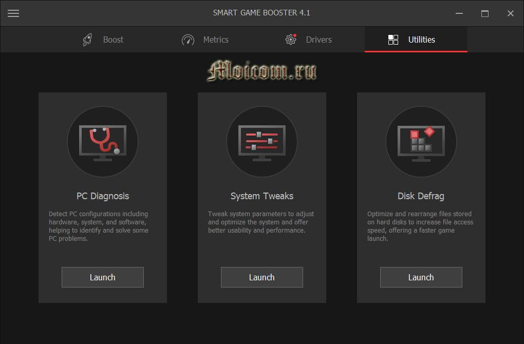 Программа Smart Game Booster - дополнительные утилиты