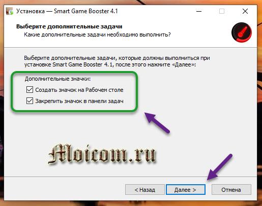 Программа Smart Game Booster - дополнительные значки