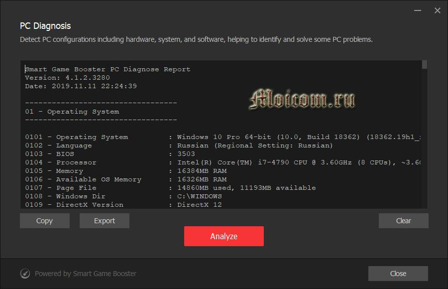 Программа Smart Game Booster - конфигурация компьютера и системы