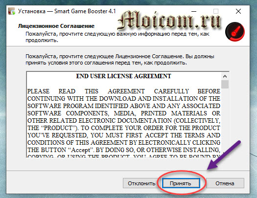 Программа Smart Game Booster - лицензионное соглашение