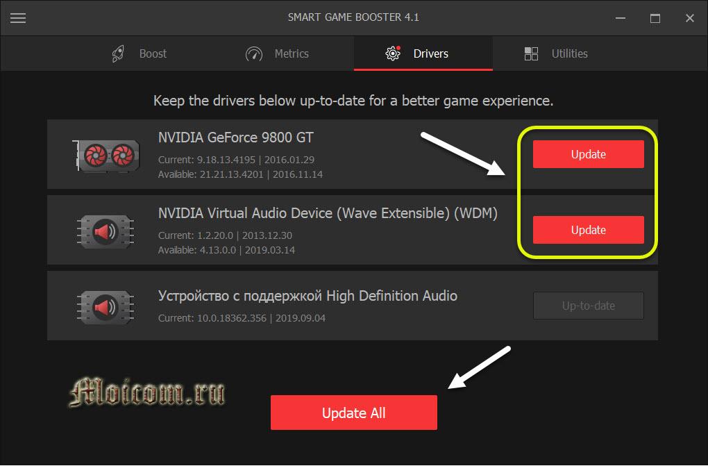 Программа Smart Game Booster - обновление драйверов видеокарты