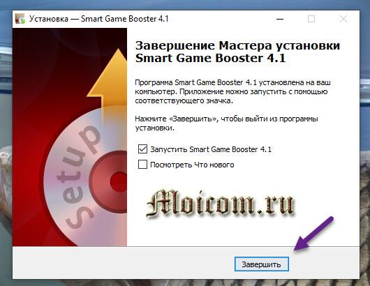 Программа Smart Game Booster - установка завершена