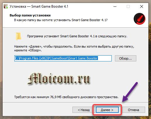 Программа Smart Game Booster - выбор директории