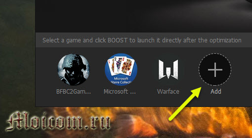 Программа Smart Game Booster - выбор игр