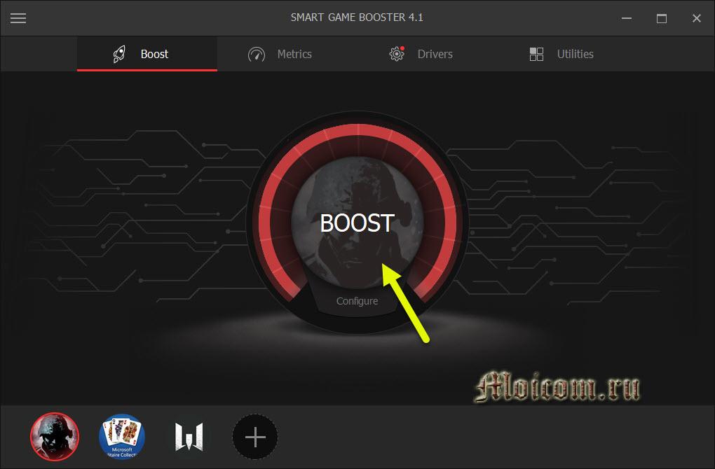 Программа Smart Game Booster - запускаем ускорение