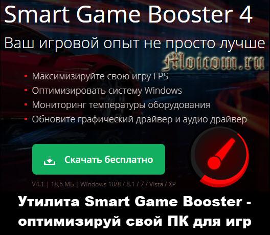 Программа Smart Game Booster