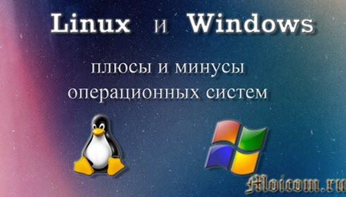 что лучше Linux или Windows - достоинства и недостатки