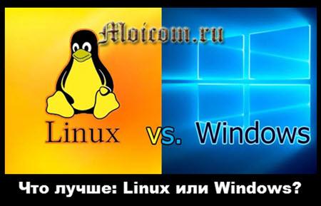 что лучше Linux или Windows