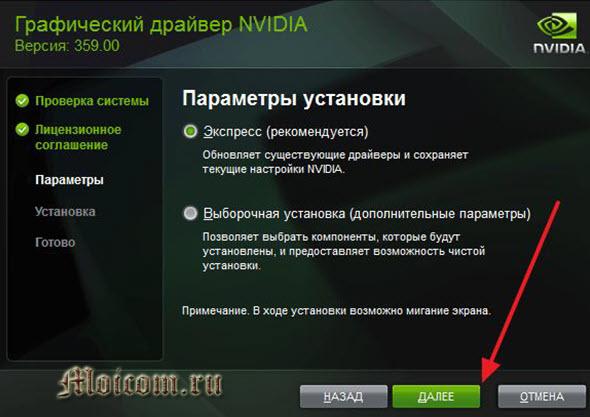 как обновить драйверы видеокарты на Windows 7 - установщик