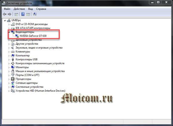 как обновить драйверы видеокарты на Windows 7 - видеоадаптеры