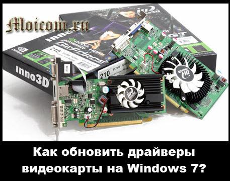 как обновить драйверы видеокарты на Windows 7