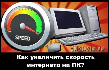 как увеличить скорость интернета на ПК