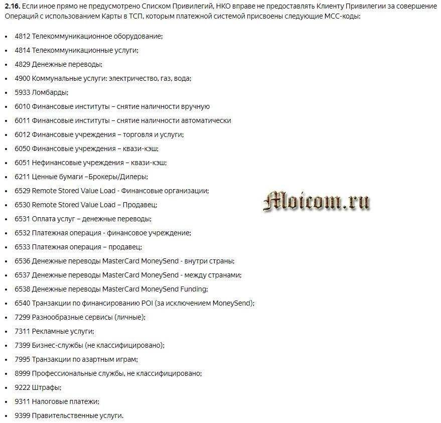 """Акция от Яндекс.Деньги """"Манилэндия"""" как принять участие и сколько можно заработать - восьмое задание, исключенные операции из пункта правил 2.16"""