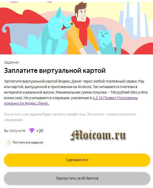 """Акция от Яндекс.Деньги """"Манилэндия"""" как принять участие и сколько можно заработать - восьмое задание, заплатить виртуальной картой"""