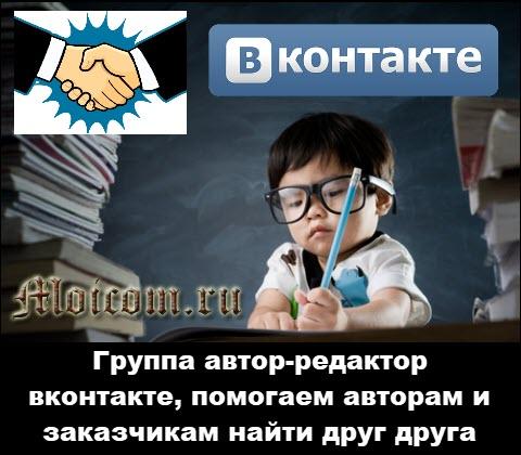 Группа автор-редактор вконтакте, помогаем авторам и заказчикам найти друг друга в сети