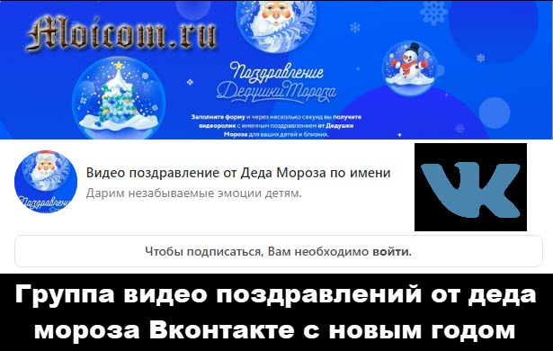 Группа видео поздравлений от деда мороза вконтакте с новым годом