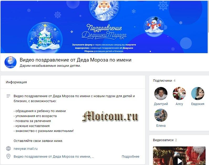 Группа видео поздравлений от деда мороза вконтакте - страница