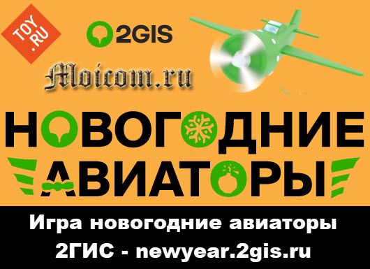 Игра новогодние авиаторы 2 ГИС - newyear.2gis.ru