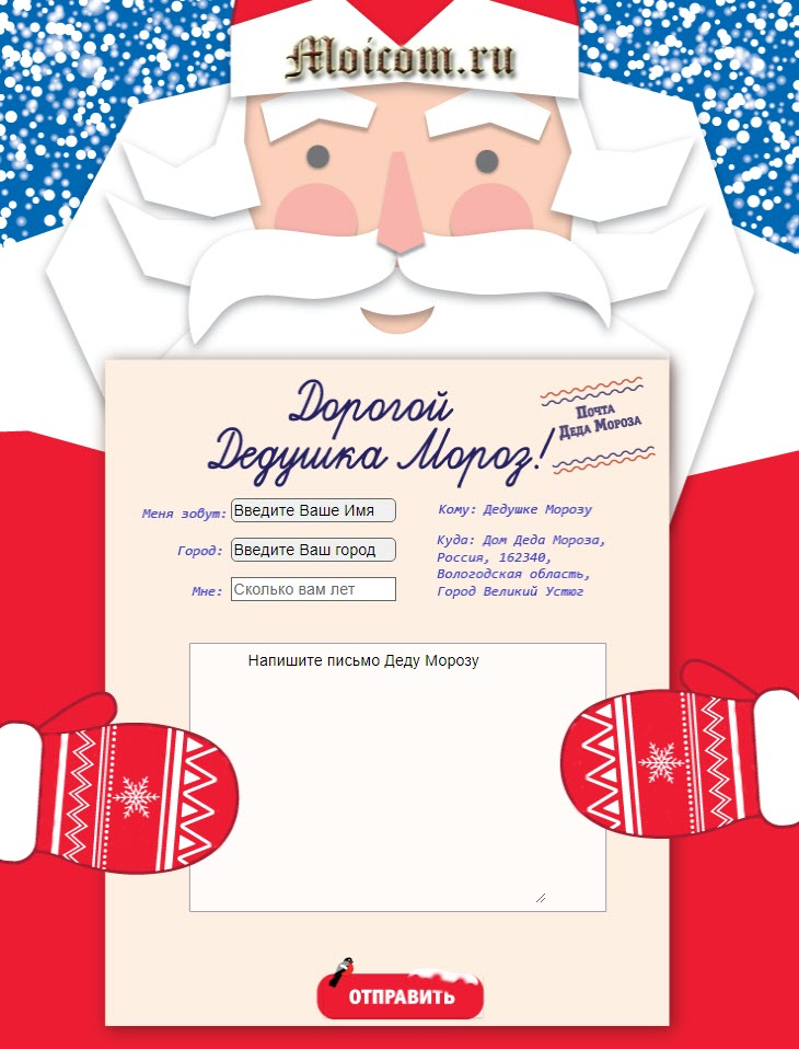 Мой опыт работы с сайтом фриланс.ру - обычная формы письма деду морозу