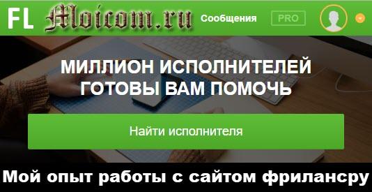 Мой опыт работы с сайтом фриланс.ру